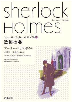 シャーロック・ホームズ全集7 恐怖の谷-電子書籍