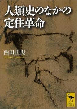 人類史のなかの定住革命-電子書籍