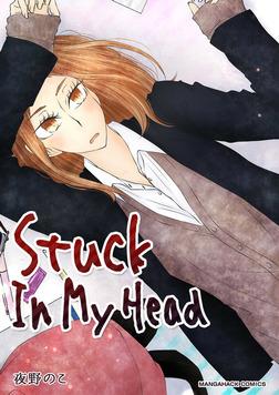 Stuck In My Head-電子書籍