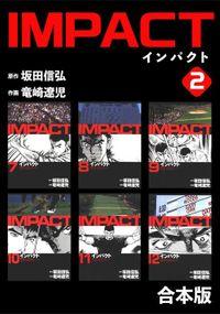 IMPACT 【合本版】(2)