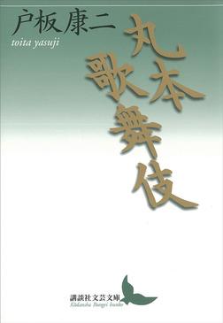 丸本歌舞伎-電子書籍