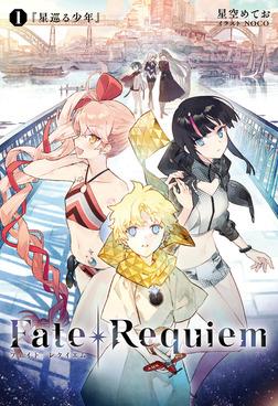 Fate/Requiem 1 星巡る少年-電子書籍