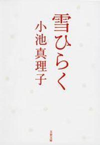 雪ひらく(文春文庫)