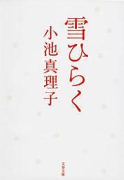 雪ひらく-電子書籍