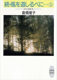 続・風を道しるべに…(5) MAO 20歳・秋
