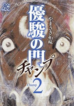 優駿の門チャンプ 2-電子書籍