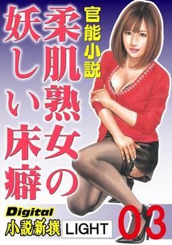 【官能小説】柔肌熟女の妖しい床癖03-電子書籍