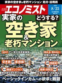 週刊エコノミスト (シュウカンエコノミスト) 2020年08月25日号