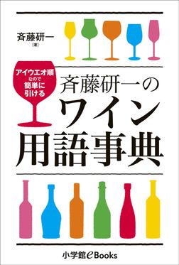 斉藤研一のワイン用語事典~アイウエオ順なので簡単に引ける~-電子書籍