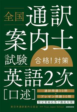 全国通訳案内士試験 「英語2次(口述)」合格!対策-電子書籍