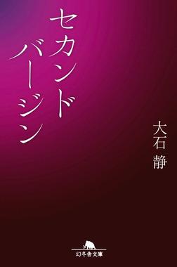 セカンドバージン-電子書籍