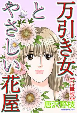 万引き女とやさしい花屋【合冊版】-電子書籍