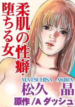 柔肌の性癖・堕ちる女-電子書籍