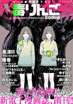 毒りんごcomic 1-電子書籍