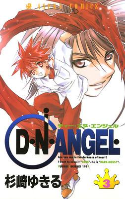 D・N・ANGEL(3)-電子書籍