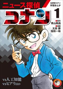 名探偵コナン学習まんが ニュース探偵コナン1~人工知能vsコナン~-電子書籍