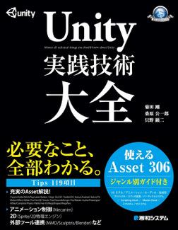 Unity 実践技術大全-電子書籍