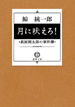月に吠えろ! 萩原朔太郎の事件簿-電子書籍