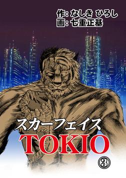 スカーフェイスTOKIO 3-電子書籍