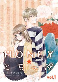 HONEY☆とらっぷ【分冊版】 1話