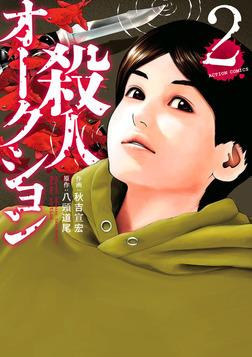 殺人オークション / 2-電子書籍