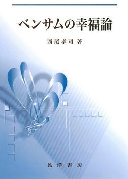 ベンサムの幸福論-電子書籍