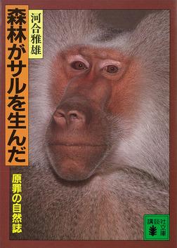 森林がサルを生んだ 原罪の自然誌-電子書籍