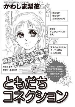 女のブラック履歴書~ともだちコネクション~-電子書籍