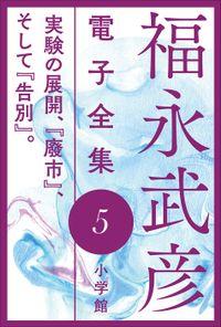 福永武彦 電子全集5 実験の展開、『廢市』、そして『告別』。