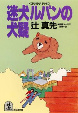 迷犬ルパンの犬疑-電子書籍