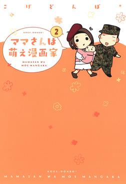 ママさんは萌え漫画家 2巻-電子書籍