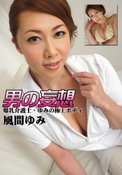 男の妄想 風間ゆみ 爆乳介護士・ゆみの極上ボディ-電子書籍