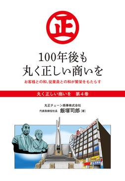 『丸く正しい商いを』愛され続けるスーパー「丸正」の 100年   4巻―――100年後も丸く正しい商いを-電子書籍