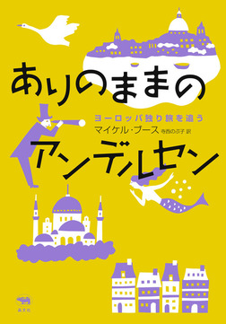 ありのままのアンデルセン-電子書籍