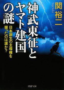 神武東征とヤマト建国の謎 日本誕生の主導権を握ったのは誰か?-電子書籍