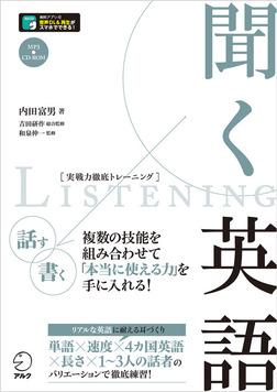 [音声DL付]聞く英語-電子書籍