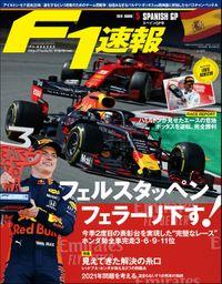 F1速報 2019 Rd05 スペインGP号