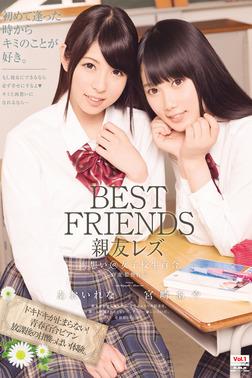 親友レズ Vol.1 / あおいれな&宮崎あや-電子書籍