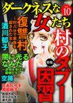 ダークネスな女たち村のタブー因習 Vol.10