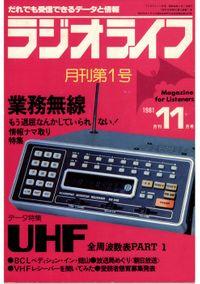 ラジオライフ 1981年 11月号