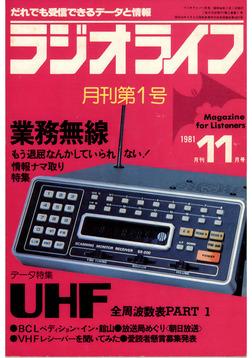 ラジオライフ 1981年 11月号-電子書籍