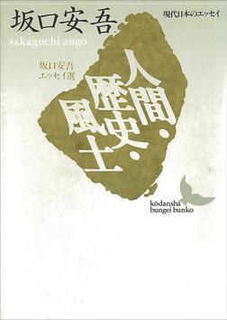 人間・歴史・風土 坂口安吾エッセイ選-電子書籍