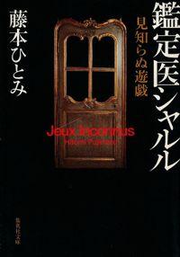 見知らぬ遊戯 鑑定医シャルル(鑑定医シャルル・シリーズ)