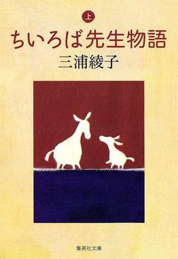 ちいろば先生物語(上)-電子書籍
