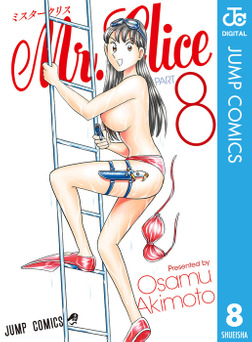 Mr.Clice 8-電子書籍