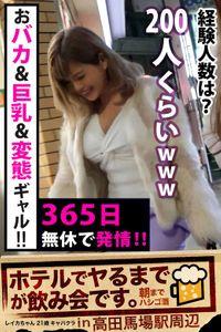 【365日無休で発情!!】おバカ&巨乳&変態ギャル!!【ホテルでヤるまでが飲み会です。in高田馬場駅周辺】