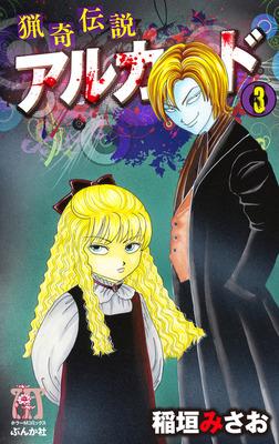 猟奇伝説アルカード3巻-電子書籍