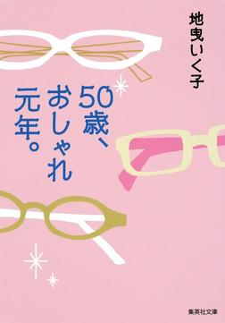 50歳、おしゃれ元年。-電子書籍