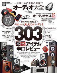 100%ムックシリーズ オーディオ大全 mini