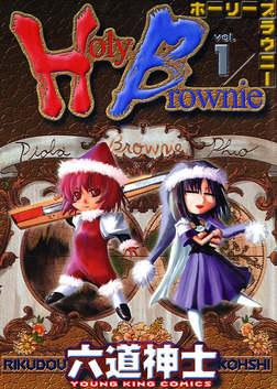 Holy Brownie(1)-電子書籍